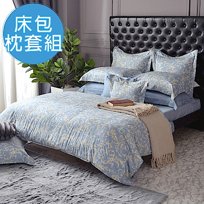 義大利La Belle 蘿蔓印象 雙人純棉床包枕套組