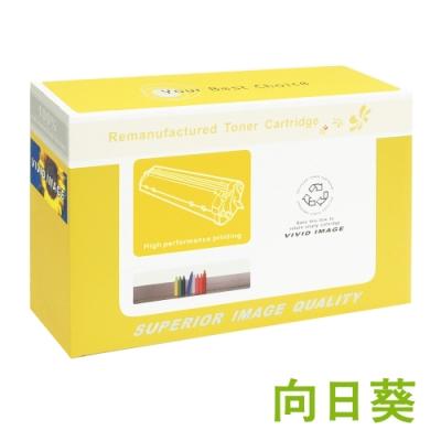 向日葵 for HP CE341A/341A 藍色環保碳粉匣 /適用HP LaserJet Enterprise 700 color MFP M775dn / 700 color MFP M775f