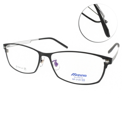 MIZUNO美津濃眼鏡  輕巧β鈦系列 經典方框款/霧黑-霧銀 #MF2125 C70