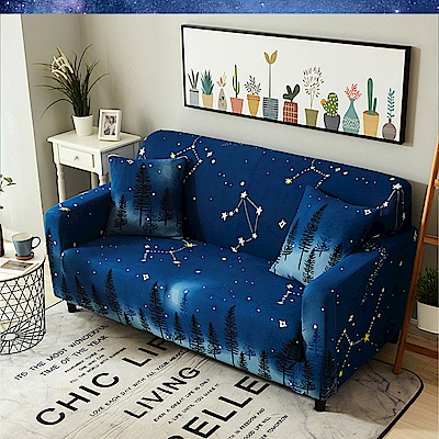 日創優品 星空舒適輕柔彈力沙發套-2人座 (贈同款抱枕套x1)