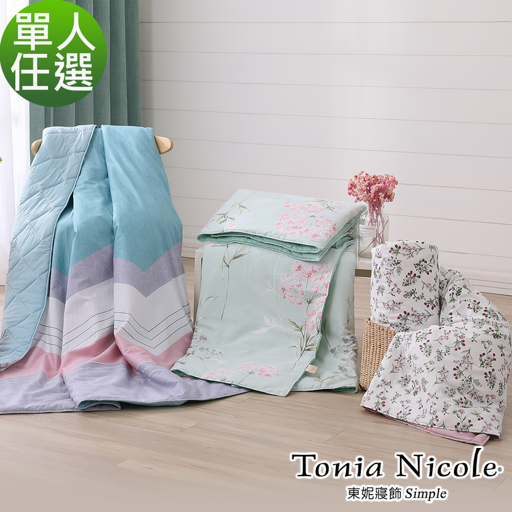 Tonia Nicole東妮寢飾 冰咖啡紗涼感涼被-單人(多款任選)