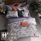 MONTAGUT-傲麗紫玉-300織紗長絨棉兩用被床包組(加大)