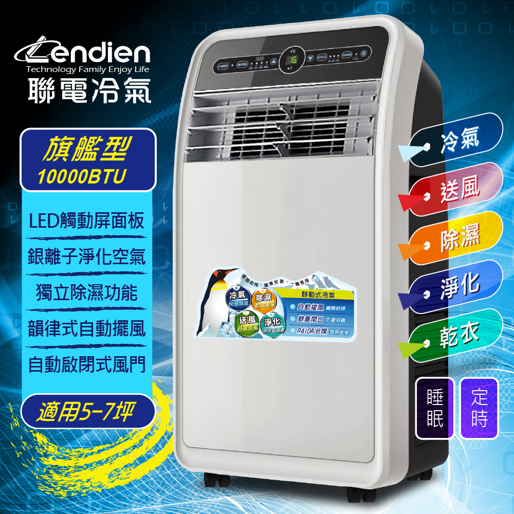 LENDIEN聯電 10000BTU頂級旗艦版多功能移動式冷氣機(LD-3160CH)