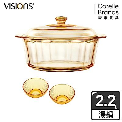 [送琥珀碗x2+滿額贈2件式餐盤組]美國康寧 Visions2.2L晶鑽透明鍋