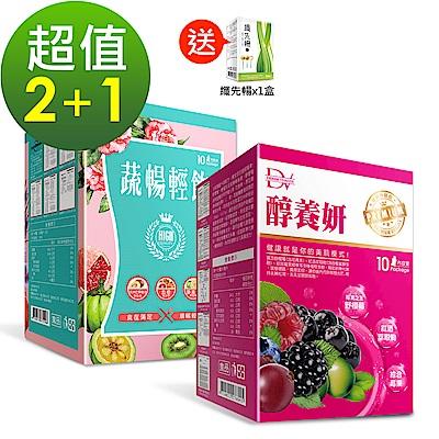 醇養妍2入+蔬暢輕飲1入(夏日窈窕組)