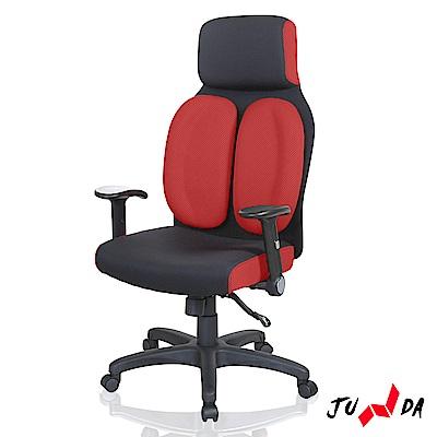 JUNDA A004獨立筒雙背收納主管椅/人體工學椅/電腦椅/辦公椅(紅)