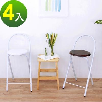 頂堅 鋼管高背(木製椅座)折疊椅 吧台椅 高腳椅 餐椅 摺疊椅 折合椅 三色 4入組