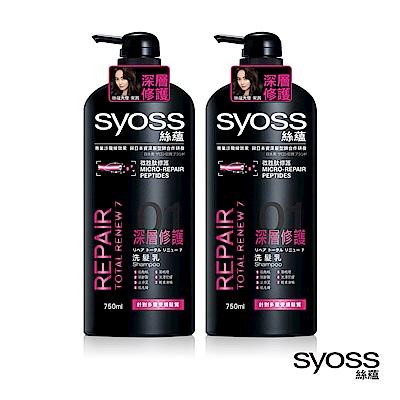 syoss 絲蘊 深層修護洗髮乳750ml 2入組
