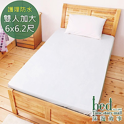 bedtime story極薄TPU防水3M吸濕排汗_加高床包保潔墊_雙人加大6x6.2尺