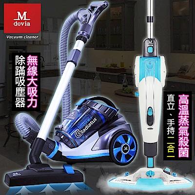 【Mdovia】Gladiatus 吸力永不衰退 高效過濾 無線吸塵器(蒸氣清潔機組)