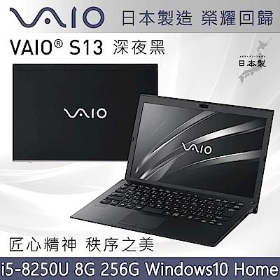 VAIO S13-深夜黑 日本製造 匠心精神(i5-8250U/8G/256G/HOME)