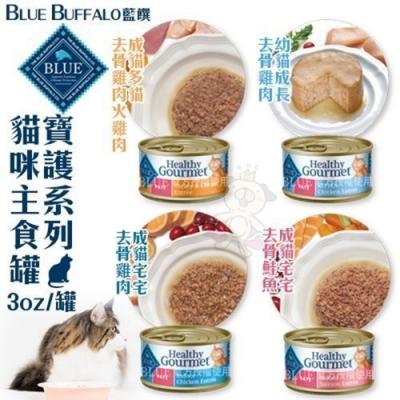 Blue Buffalo 藍饌-寶護系列 3oz/85g-12罐組
