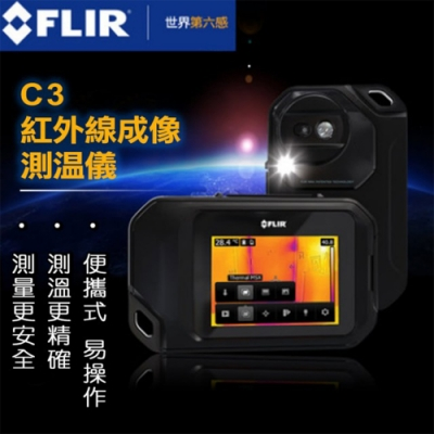 【FLIR】紅外線熱影像儀-C3