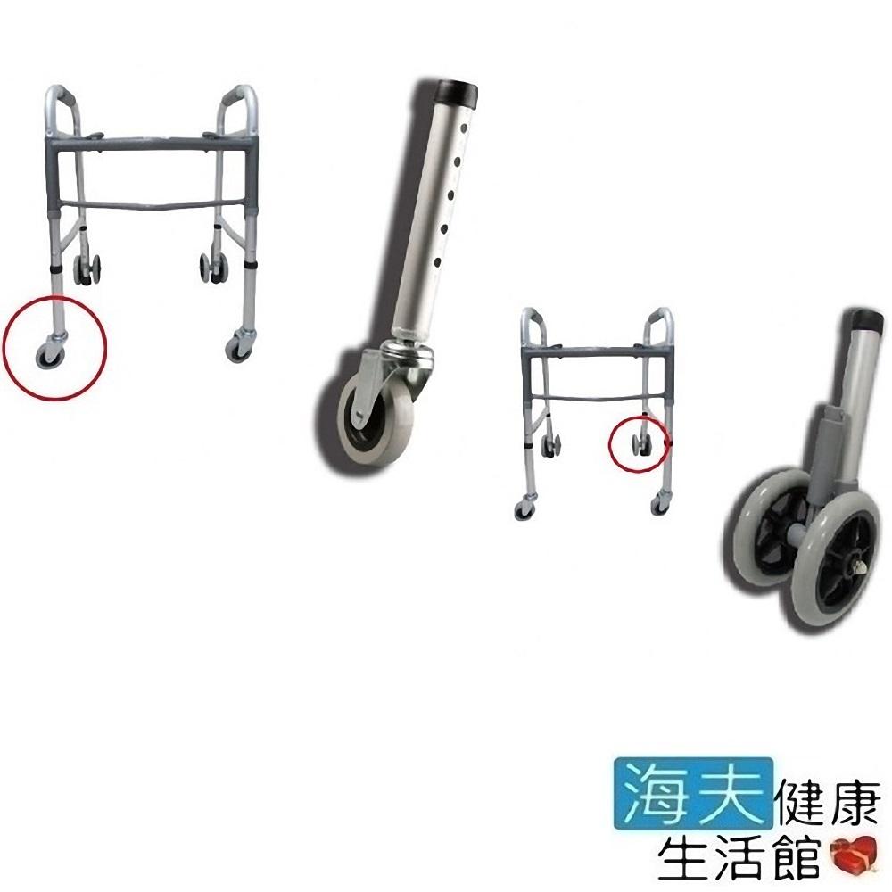 日華 海夫 助行器用腳輪A+C 前輪A款與後輪C款使用 直式旋轉輪 煞車輪