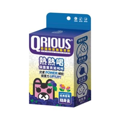 QRIOUS奇瑞斯紫錐菊萃飲隨身盒-藍莓口味/升級上市/紫錐菊/熱熱喝/益生箘/保健