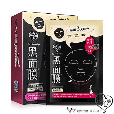 【買一送一】我的心機 綜合超級莓果C亮白紅潤黑面膜8入/盒