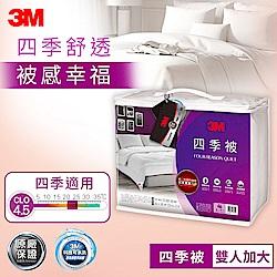 3M 防蹣寢具88折