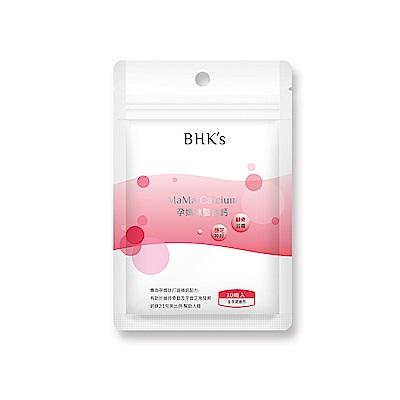 BHK s 孕媽咪螯合鈣 素食膠囊 (30粒/袋)
