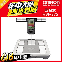 OMRON歐姆龍體重體脂計HBF-375-鈦金灰