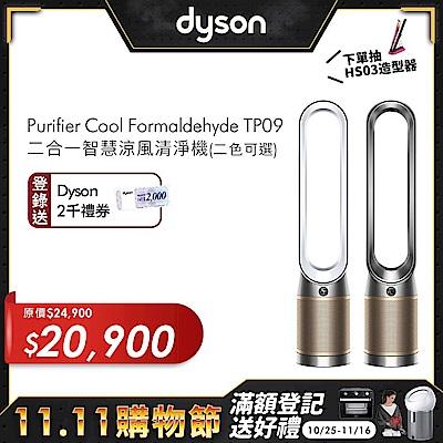 (適用5倍券)Dyson Purifier Cool Formaldehyde 二合一甲醛偵測空氣清淨機 TP09 (二色可選)