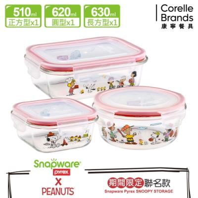康寧密扣 童心未泯Snoopy耐熱玻璃保鮮盒3件組-C01