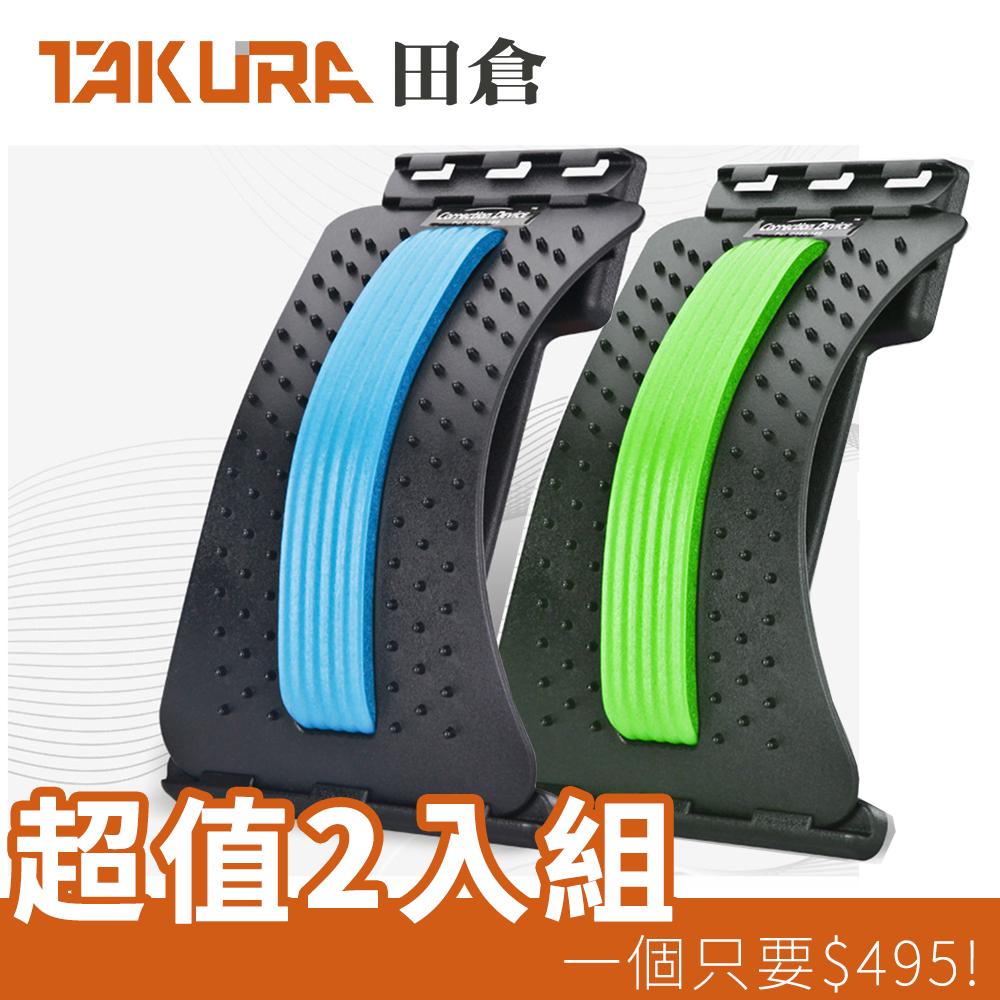 TAKURA 田倉 針壓腰椎拉伸器(兩入組)