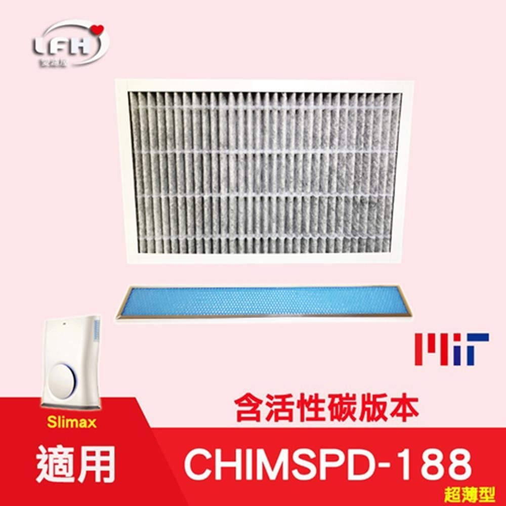 LFH HEPA活性碳+光觸媒清淨機濾網 3入組 適用:3M 淨呼吸 CHIMSPD-188 Slimax