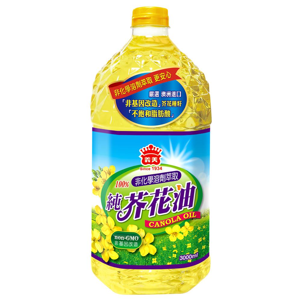 (活動)義美100%純芥花油