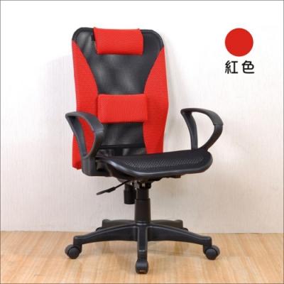 DFhouse派克網布護腰人體工學辦公椅-5色  61*48*95-107
