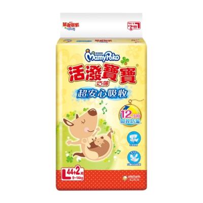 滿意寶寶 活潑寶寶紙尿褲 (L)(184片/箱)