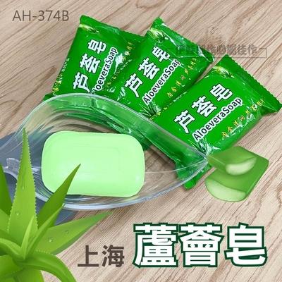 (六入組)上海蘆薈皂【AH-374B】藥皂 殺菌 清潔 洗手 洗澡香皂 蘆薈香皂 肥皂【店名】