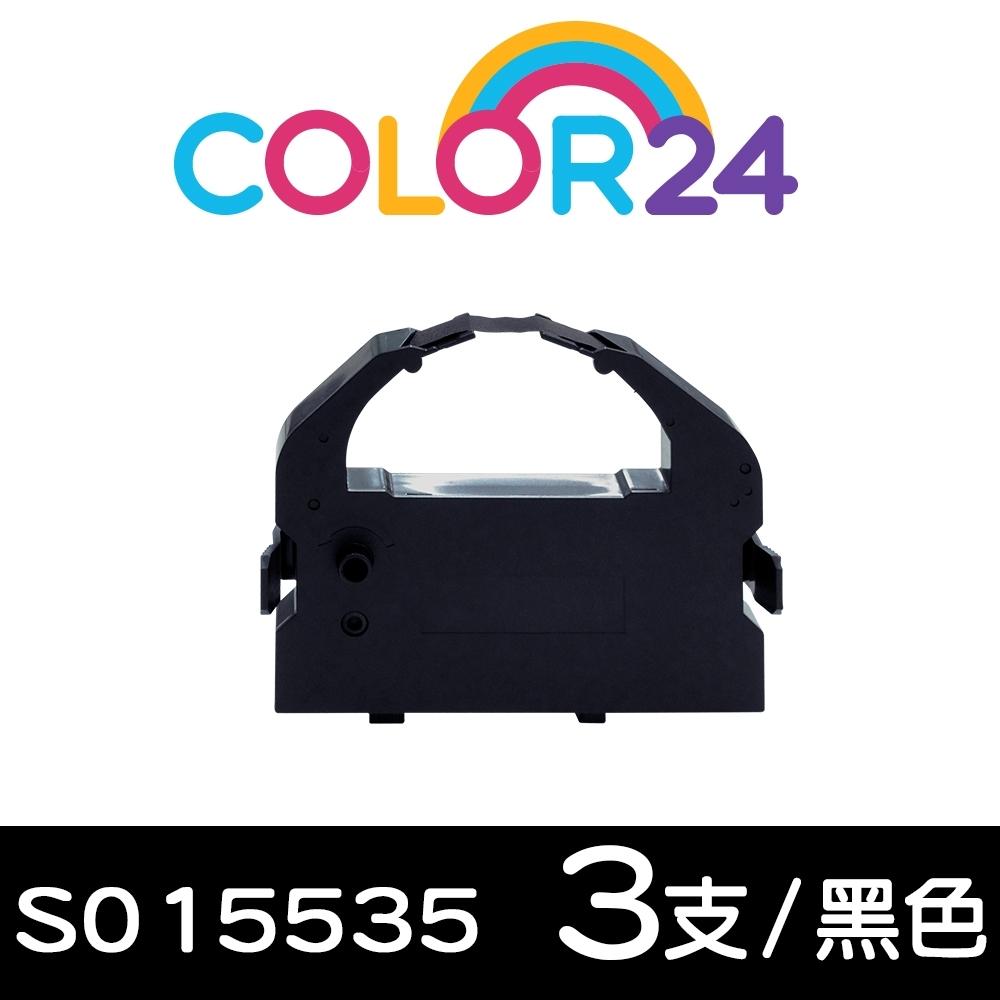 Color24 for EPSON 3入組 S015535  黑色相容色帶 /適用Epson LQ-670/LQ-670C/LQ-680/LQ-680C/LQ-1060/LQ-2500/LQ-2550