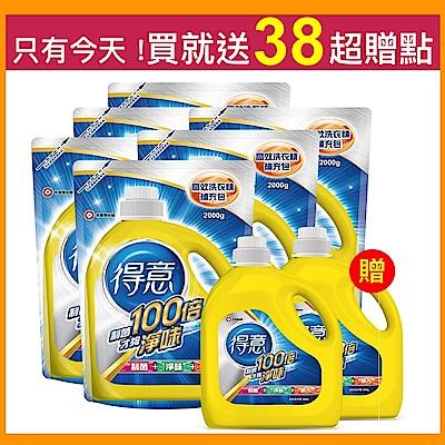 【送38超贈點】得意 衣物清潔類洗衣精買6送2組(2000gx6包+3000gx2瓶)(制菌 淨味 除汙)