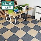 家適帝 日式DIY易清洗防火防滑地毯(24片/1.8坪)