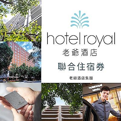 (全台適用)老爺酒店集團 聯合住宿券/通用券