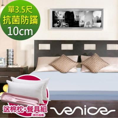 (開學組)Venice 單大3.5尺-日本防蹣抗菌10cm記憶床墊(藍/灰)