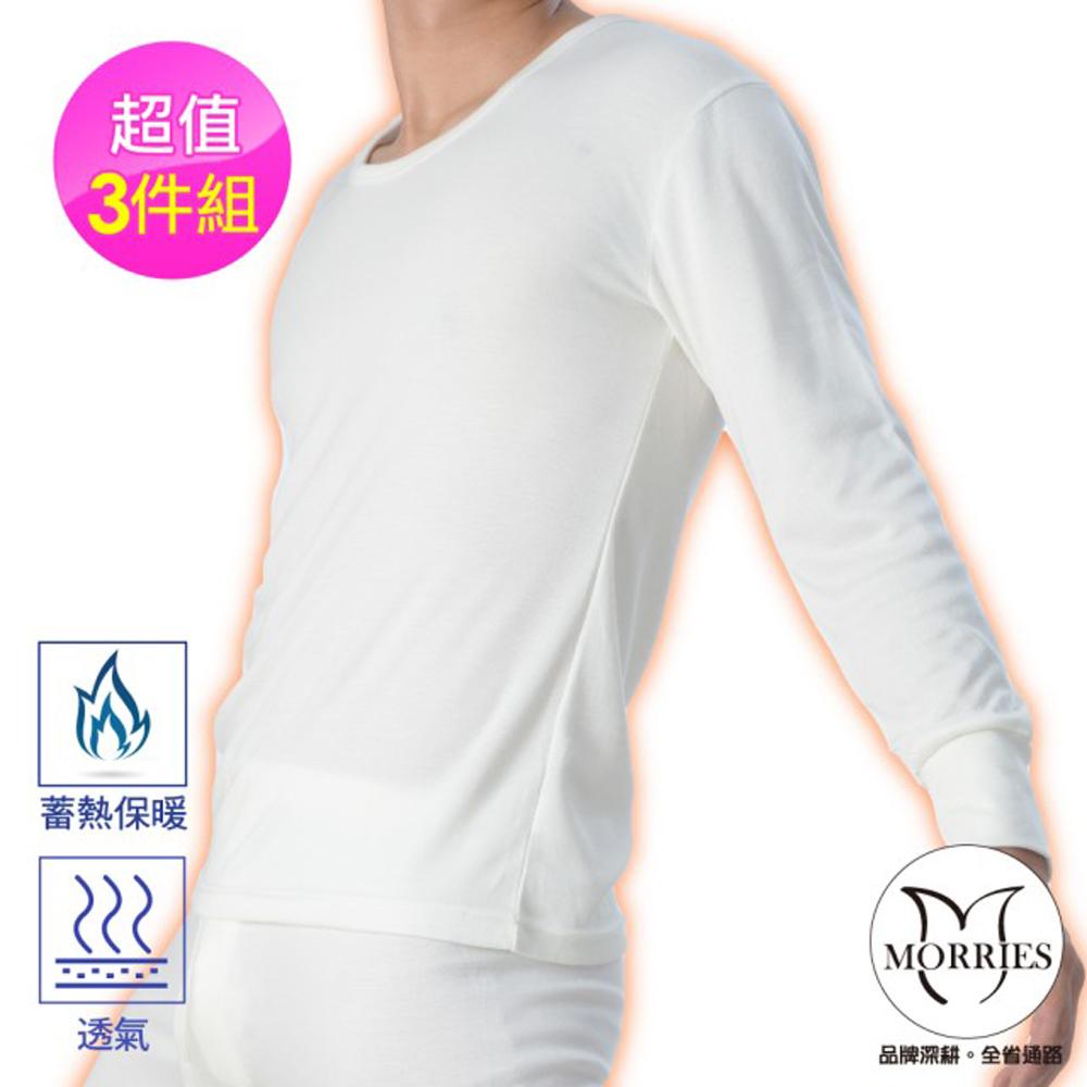 MORRIES羊毛保暖衣男U領(透氣防縮)-3件組台灣製MR798