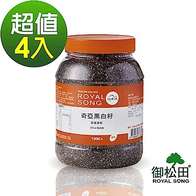 御松田-奇亞黑白籽-家庭號(1000g/瓶)-4瓶