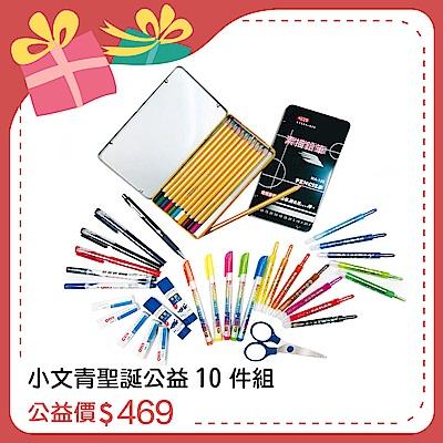 PLATINUM 白金 小文青聖誕公益包10件組【受贈對象:現代婦女基金會 】(您不會收到商品)