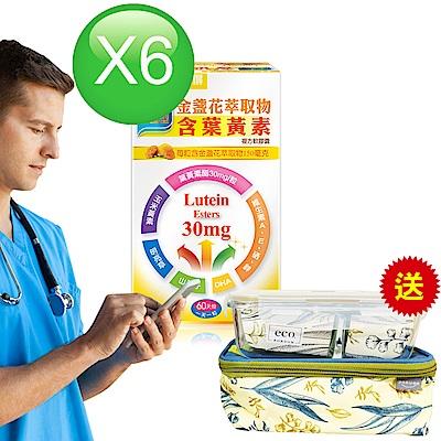 諾得全新加強型金盞花萃取物含葉黃素複方軟膠囊60粒X6瓶贈耐熱玻璃分隔保鮮盒