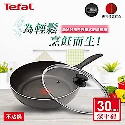 Tefal法國特福 爵士系列30CM不沾深平底鍋+玻璃