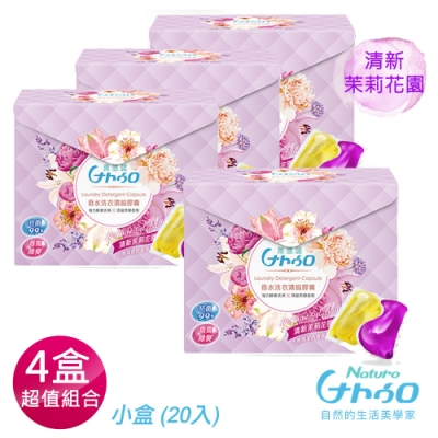 萊悠諾 NATURO 天然酵素香水洗衣濃縮膠囊4入組(20入/小)-茉莉花
