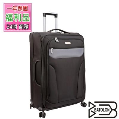 (福利品 24吋)  貴族風采TSA鎖加大商務箱/行李箱 (3色任選)