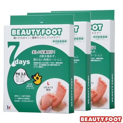 (3入組)日本Beauty Foot 去角質足膜大尺寸(30mlx3雙)