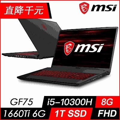 (送8G記憶體 直升16G) MSI微星 GF75 10SDR-090TW 17吋電競筆電(i5-10300H/8G/1T SSD/GTX1660Ti-6G/W10/FHD)