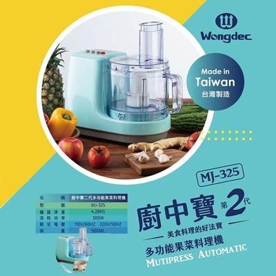【王電】二代廚中寶 果菜食物料理機 MJ-325A-單功能(wo2688同款)