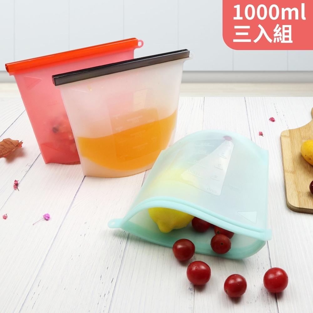 【佳工坊】環保材質食物密封防漏矽膠保鮮袋-1000ml(3入) 顏色隨機