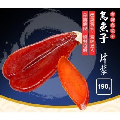 一口鱻 烏魚子 - 片裝-190g