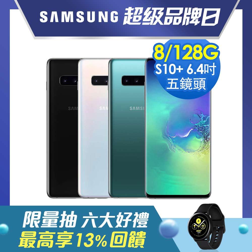 【無卡分期12期】Samsung Galaxy S10+128G 6.4吋智慧手機