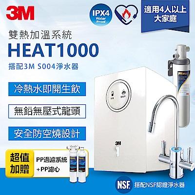 【3M】HEAT1000加熱雙溫淨水組/飲水機-附S004櫥下型淨水器+PP系統+PP濾心